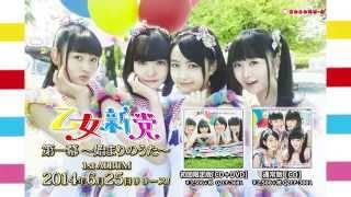 2014年6月25日発売 1st ALBUM 乙女新党 第一幕 ~始まりのうた~ 30秒SP...