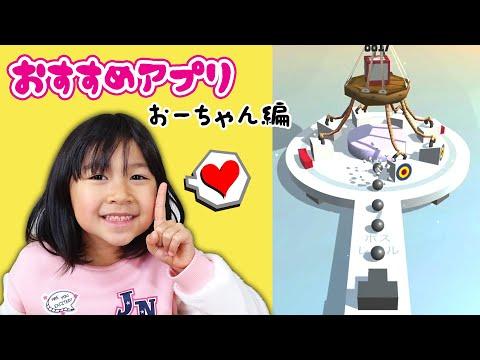 おーちゃんのおすすめ☆ゲームアプリ6選!第3弾☆himawari-CH