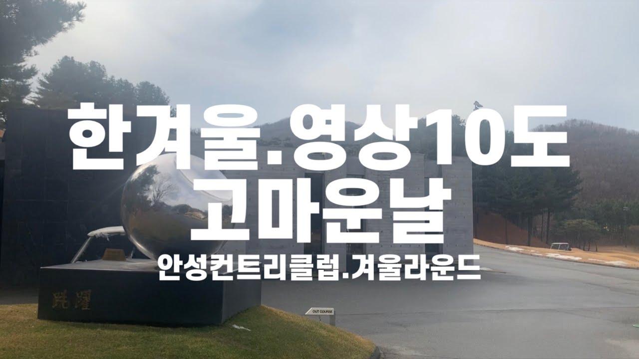 한겨울 영상10도 고마운날 라운드(안성CC)