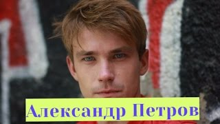 Александр Петров Биография