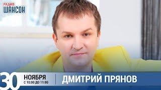 Дмитрий Прянов в Звёздном завтраке на Радио Шансон