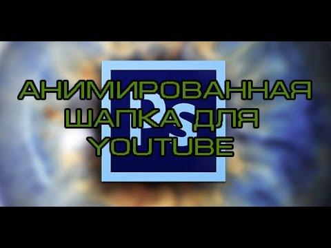 видео: Как сделать анимированную шапку для youtube (gif)