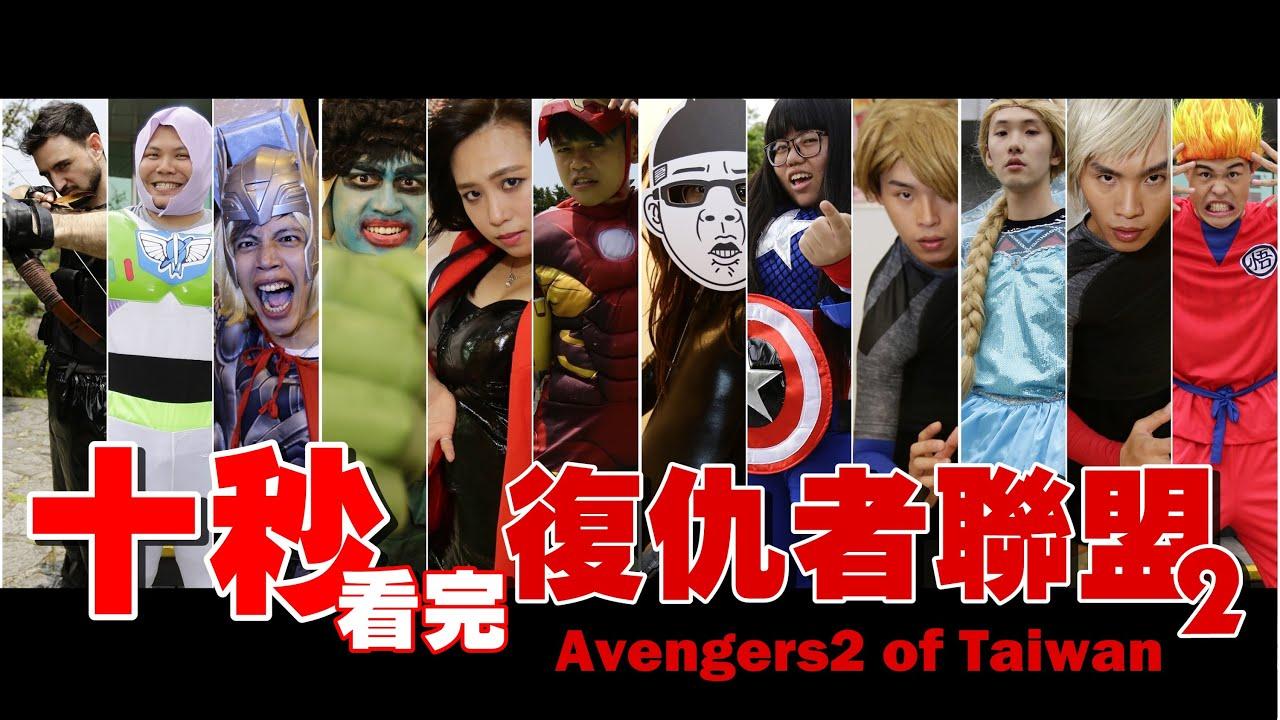 十秒看完復仇者聯盟2 Avengers (蔡阿嘎+這群人+Duncan+馬叔叔+江佩諭+鯰魚哥+黑素斯+頑Game) - YouTube