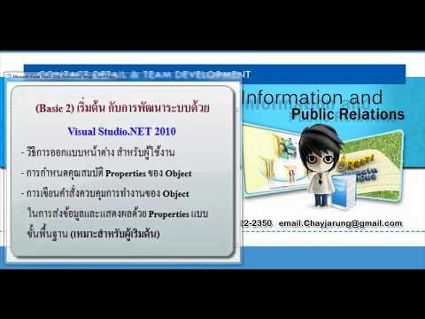 เรียนรู้การพัฒนาระบบ by VB.NET 2010 (Basic 2)