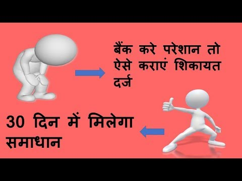 बैंक के खिलाफ शिकायत कैसे करें ! How to Complaint against bank ! Banking Awareness ! Banking Lokpal