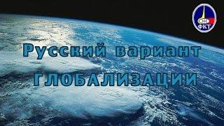 Глобализация - Русский вариант. В.В. Пякин