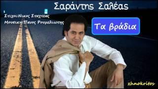 ΣΑΡΑΝΤΗΣ ΣΑΛΕΑΣ - ΤΑ ΒΡΑΔΙΑ {New Song 2014}