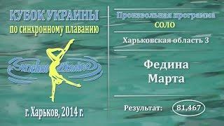 Синхронное плавание, Соло, Федина Марта, Кубок Украины 2014, Произвольная программа