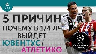 """5 ПРИЧИН Почему в 1/4 ЛЧ выйдет """"Ювентус"""" / """"Атлетико"""""""
