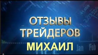 Отзывы. Прибыльные сигналы форекс от MaxiMarkets. Михаил
