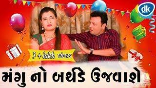 Download Mangu No Birthday Ujvase |Latest Gujarati Comedy 2019 |Jitu Pandya Mp3 and Videos