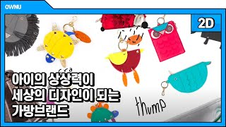 [수퍼비] OWNU 패션잡화 제품 홍보 2D영상 (디자…