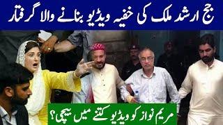 Judge Arshad Malik Video Seller Miyan Tariq Arrest   Maryam Nawaz Reality Exposed