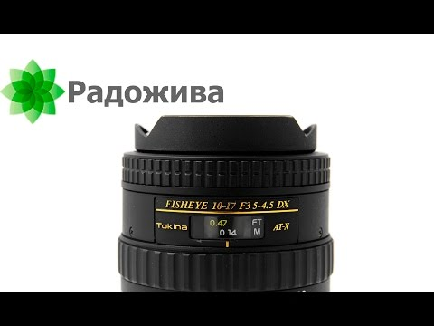 Обзор Tokina 107 Fisheye 10-17 F/3.5-4.5 DX AT-X