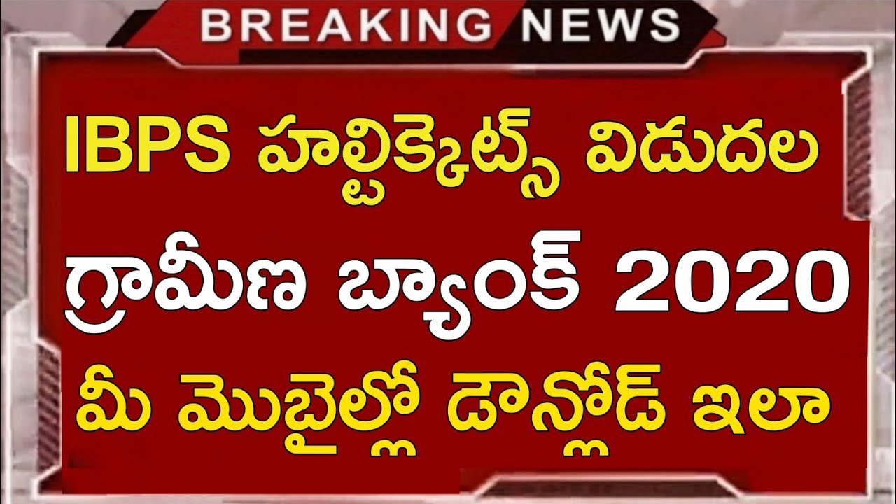 IBPS Bank Jobs Hall tickets Download 2020 In Mobile || Ap Ts IBPS Bank jobs 2020 Exams