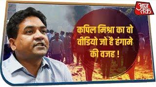 Kapil Mishra का वो वीडियों जिस पर High Court ने Delhi Police को लगाई फटकार