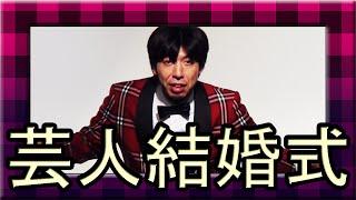 本田圭佑モノマネで人気!じゅんいちダビッドソンの結婚式に行ったら・...