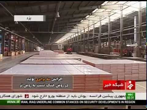 Iran Yazd province, Tiles production factory كارخانه توليد ك