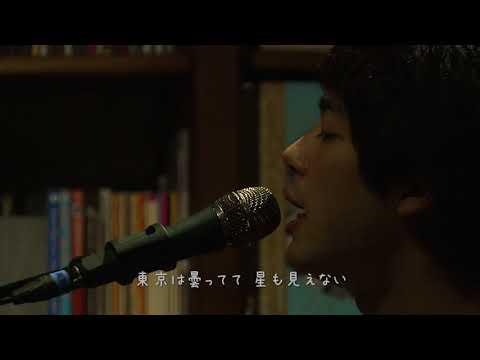 渡辺大知(黒猫チェルシー)『東京』(弾き語りワンマンLIVE『夕陽のワンマン』2017.09.08 @風知空知より) http://www.kuronekochelsea.jp/