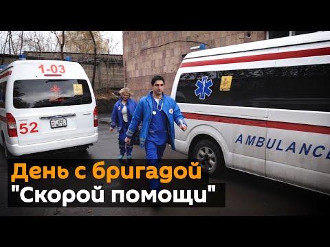 День C бригадой «Скорой помощи»