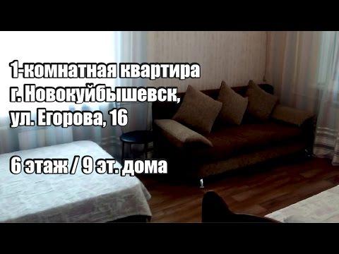 1-комнатная квартира Егорова, 16 Новокуйбышевск.