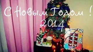 ♥ С Новым Годом! ♥