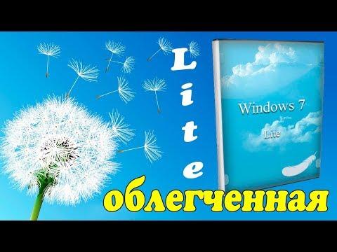 Установка Windows 7 LITE By A.L.E.X на старый ноутбук