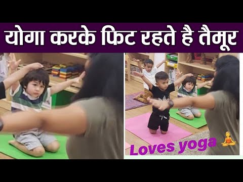 Taimur Ali Khan's cute yoga will surely wins your heart; Check out   FilmiBeat Mp3