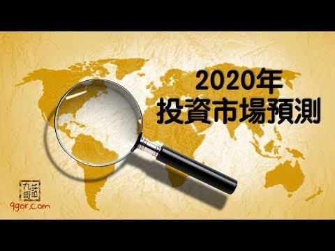 [九哥話]#37 - 2020年投資市場預測 #九哥話 #2020年 #投資市場 #預測