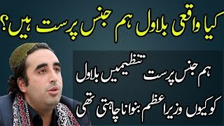 The Future of Bilawal Bhutto and Working With Top Organization