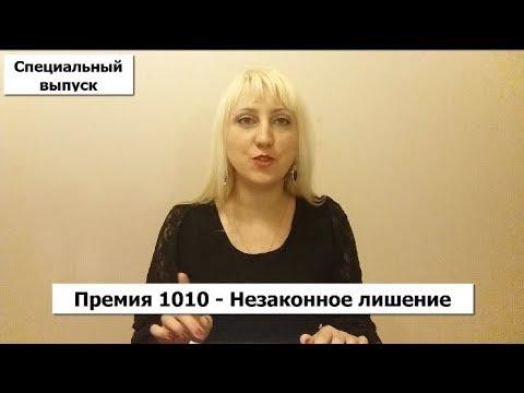 Премия 1010 - незаконное лишение ( Специальный выпуск)
