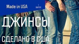 Сделано в США: Джинсы
