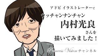 ウッチャンナンチャンの内村光良さんの似顔絵をアドビイラストレーター...
