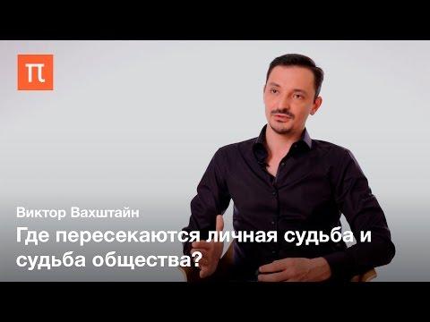 Категория «сообщество судьбы» в социологии — Виктор Вахштайн