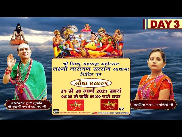Pujya Kamleshwaranand Ji || Day 3