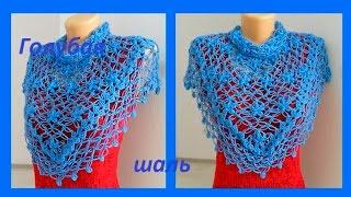 Голубая шаль крючком,( звезды и соломоны)Crochet shawls # 41