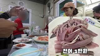 궁평항 대하/꽃게/전어 얼마?
