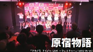 「アキドラ アイドル LIVE ~ファイナル~」(2016-04-24) ギミチョコ部...