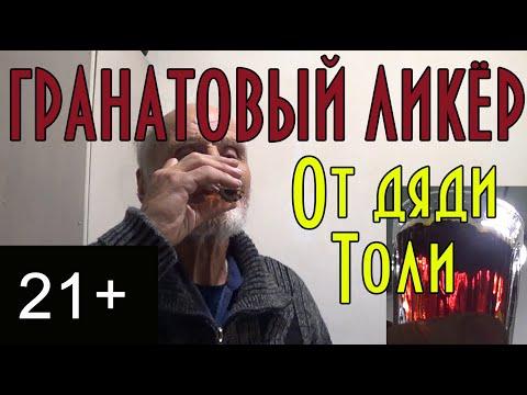 Гранатовый ликёр от дяди Толи, подробный видео рецепт. 21+ #домавместе