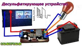 видео Зарядное устройство для автомобильного аккумулятора своими руками: схемы, варианты, порядок изготовления