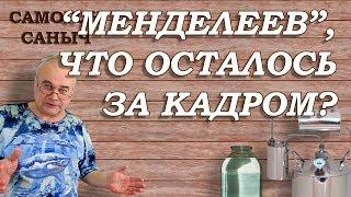 """САМОГОННЫЙ АППАРАТ  """"Менделеев"""". Была ли РЕКТИФИКАЦИЯ?"""