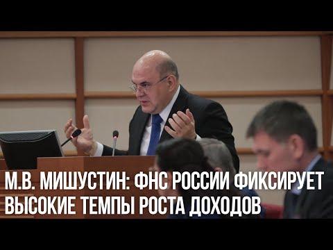 М.В. Мишустин: ФНС России фиксирует высокие темпы роста доходов
