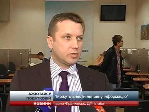 ДПІ в м. Івано-Франківську: за довідками про доходи звертається до 150 людей щодня