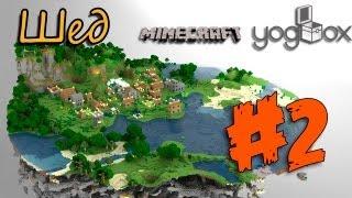 YogBox #2 - Хозяин каменной башни
