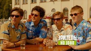 «Фарца» – трейлер (HD)