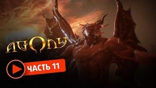 Agony Прохождение #11 Вавилонская башня и концовка