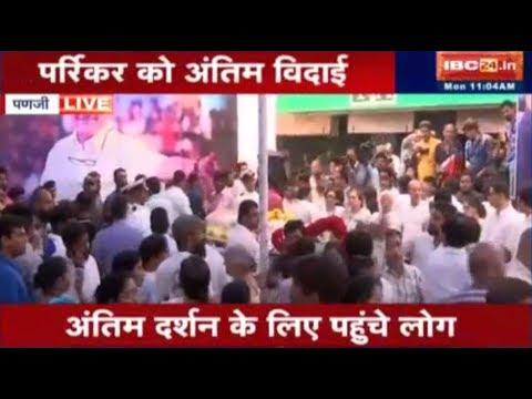Manohar Parrikar Funeral Live: पर्रिकर को अंतिम विदाई | अंतिम संस्कार में शामिल हुए कई नेता