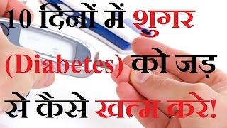 10 दिनों में शुगर रोग को जड़ से कैसे खत्म करे! | Diabetes (Madhumeh) ke liye 100% Asardar Desi Ilaj
