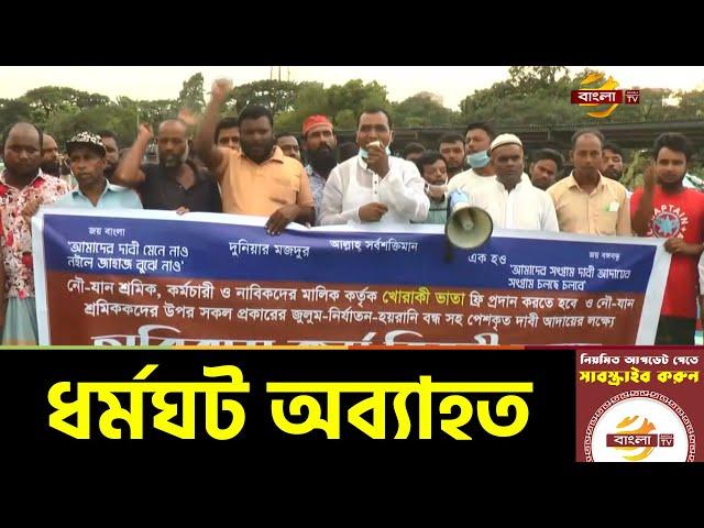 পণ্যবাহী নৌযান শ্রমিকদের ধর্মঘট অব্যাহত | Desh Bangla News | Bangla TV