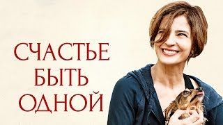 Счастье быть одной - Трейлер на Русском | 2017 | 2160p